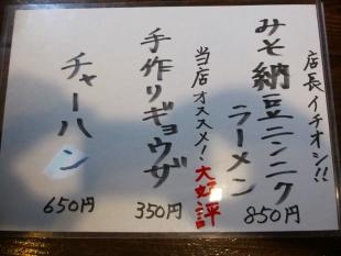 和SYU太 メニュー (3)