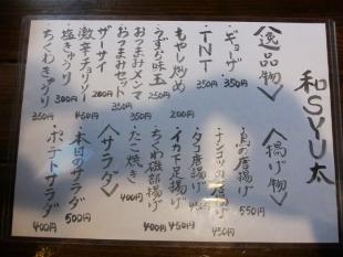 和SYU太 メニュー (2)