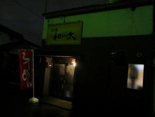 和SYU太 店