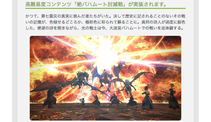 4_11パッチノート公開!___FINAL_FANTASY_XIV__The_Lodestone