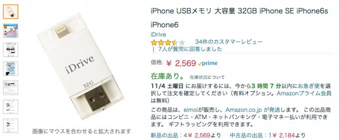 Amazon_co_jp:_iPhone_USBメモリ_大容量_32GB_iPhone_SE_iPhone6s_iPhone6__家電・カメラ