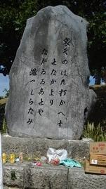 平敷屋朝敏の歌碑