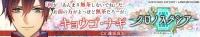 chronostacia_kyogo_620x120.jpg