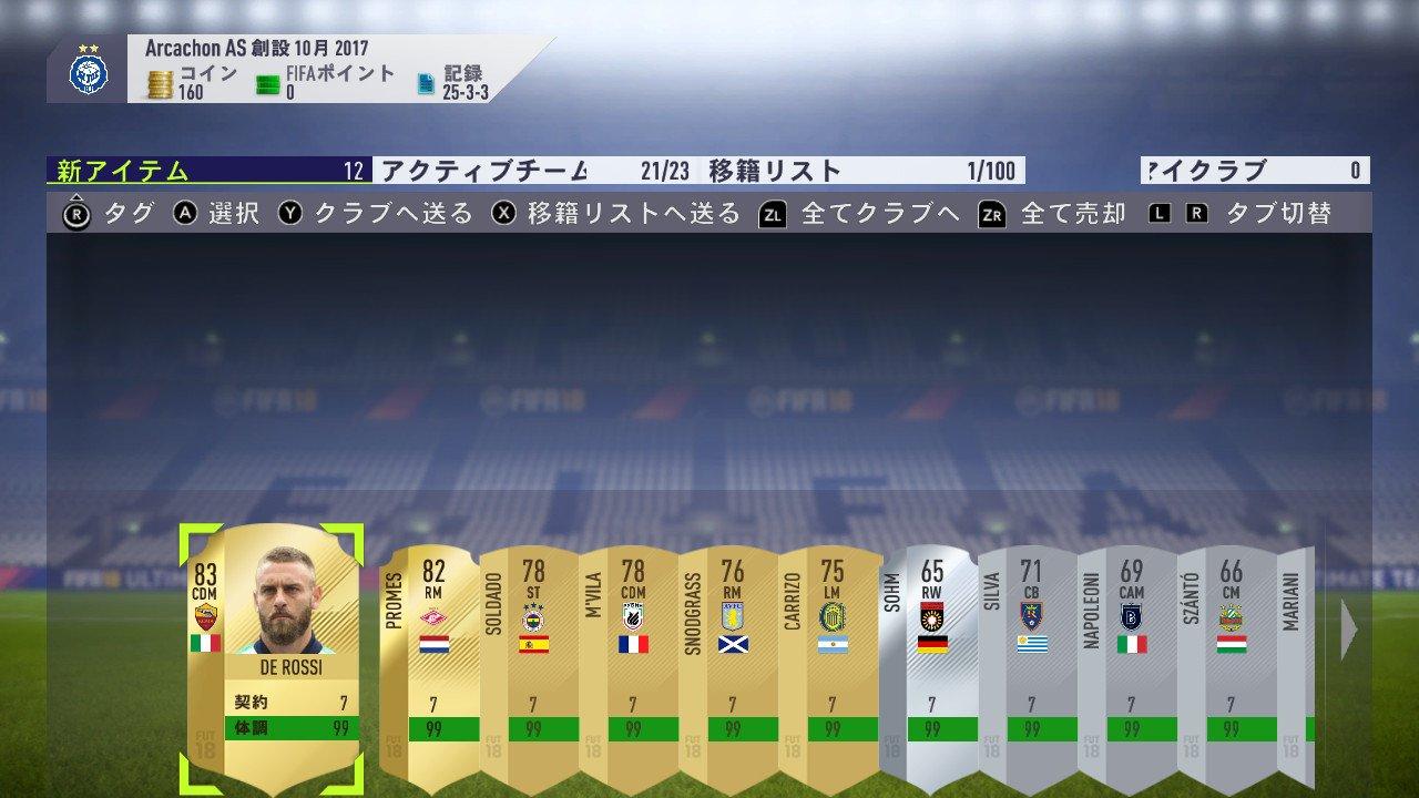 FIFA18 Switch版