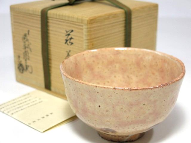 十二代 田原陶兵衛造 萩茶碗