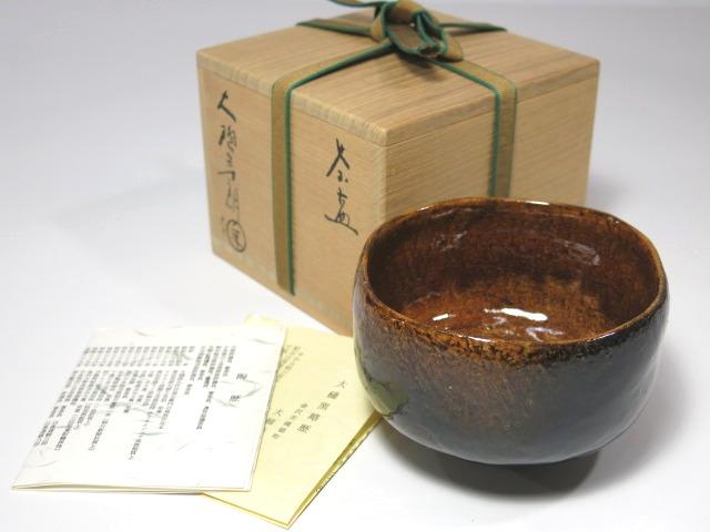 十代大樋左衛門(年朗) 茶碗