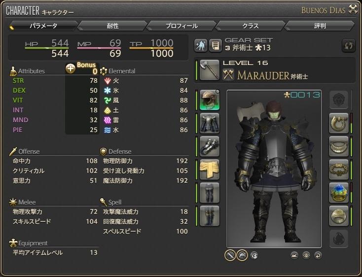 ffxiv_43.jpg