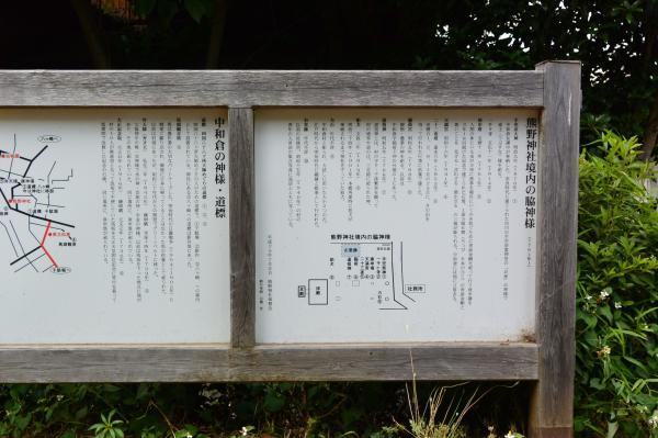中和倉熊野神社⑥