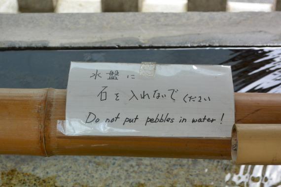 椙森神社⑤