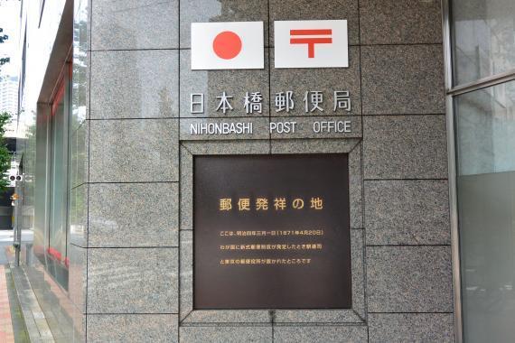日本橋郵便局⑧