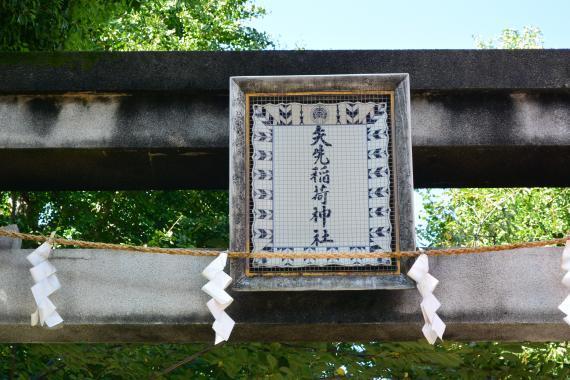 矢先稲荷神社②
