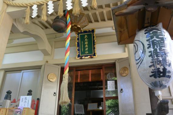 矢先稲荷神社④