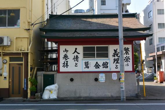 大森鷲神社⑥