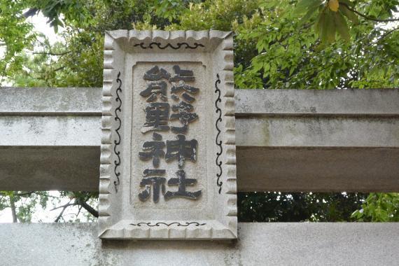 和泉熊野神社②