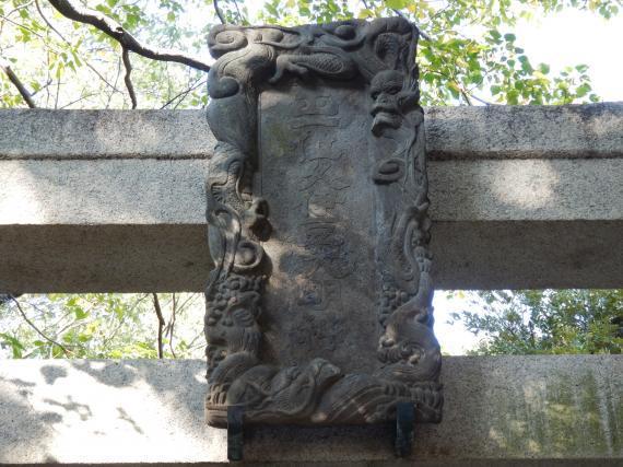 越ケ谷久伊豆神社②