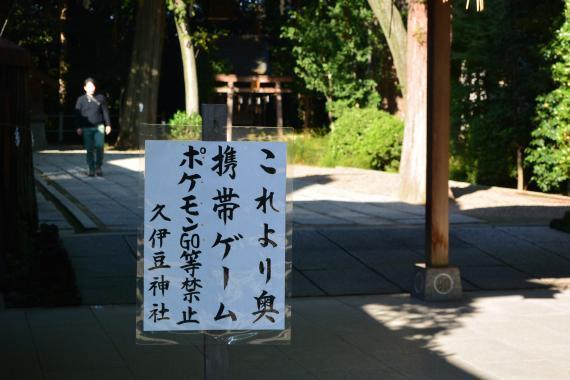 越ケ谷久伊豆神社⑦
