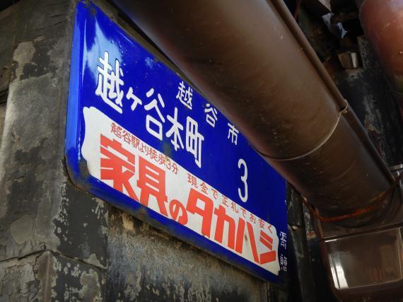 金田金物店⑧