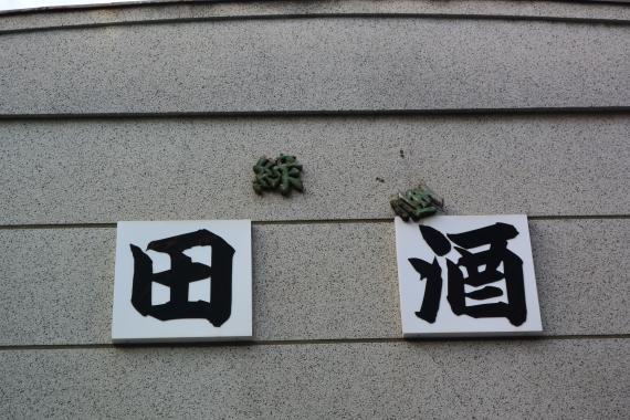 熊田酒店②