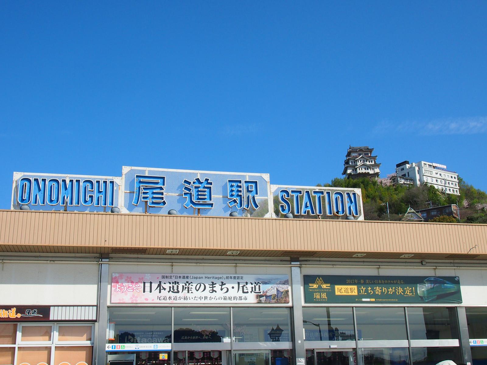 ありがとう尾道駅 また「ただいま」と言えるその日まで