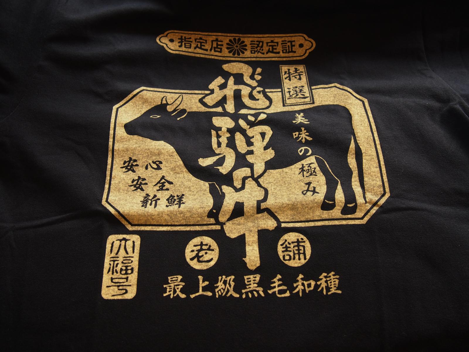 飛騨牛Tシャツ 1940円