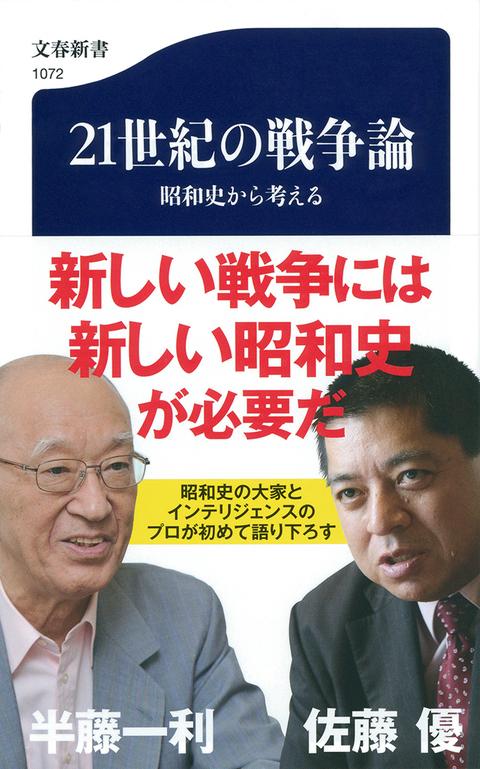 21seiki_no_sensouron.jpg