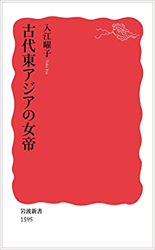 Higashi-Asia_no_jotei.jpg