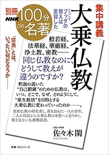 NHK_100min_de_Daijo_bukkyo.jpg