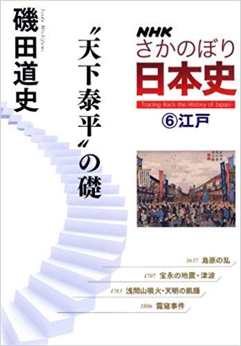 Sakanobori_nihonshi_tenkataihei.jpg