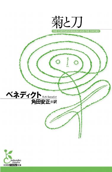 kiku_to_katana.jpg