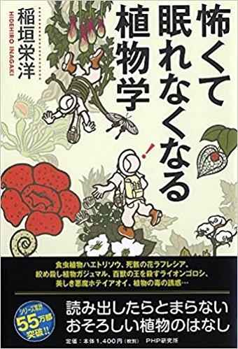 kowakute_nemuren_shokubutsu.jpg