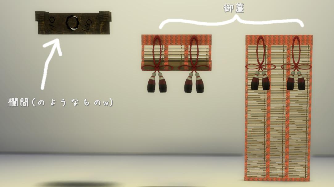 sims4 CC mod 和風家具 御簾 配布