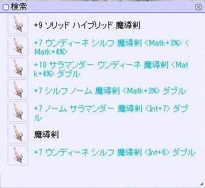 魔導剣コレクション
