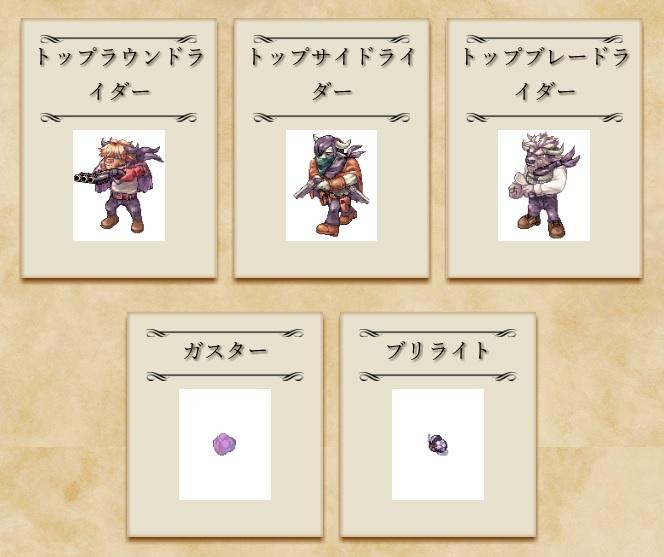 ロックリッジマップ②