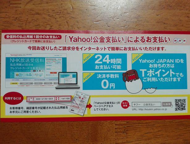 NHK yahookoukinn