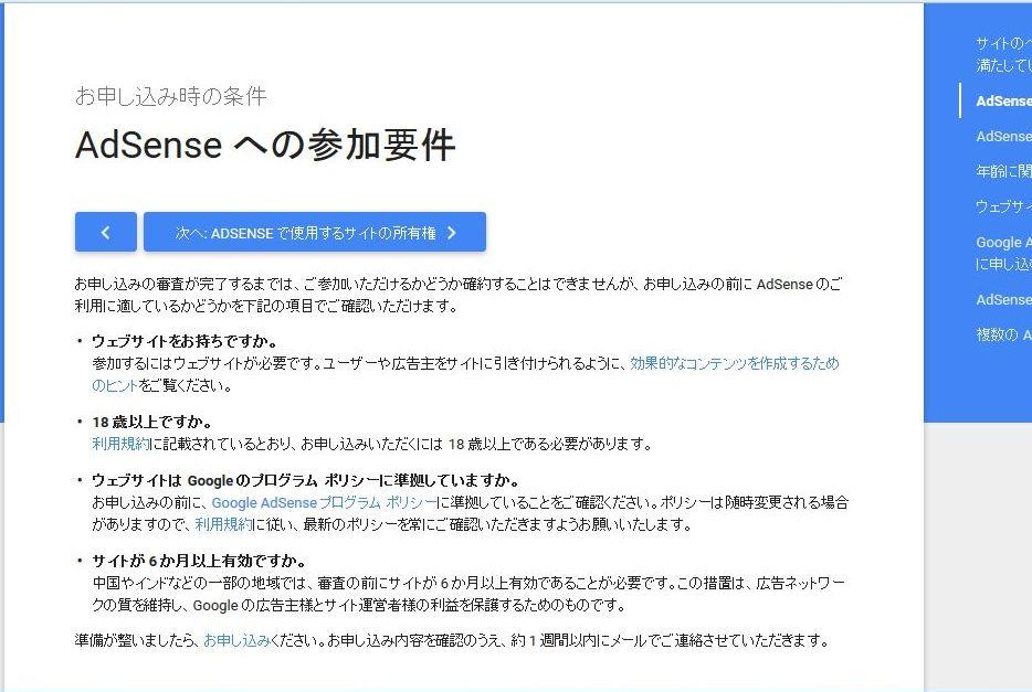 BloggerからグーグルアドセンスGoogle AdSenseを始めようとしている方へ