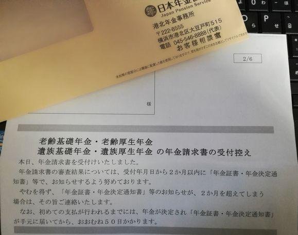 「年金請求書の受付け控え」届く