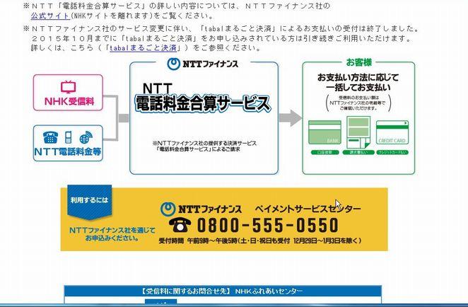 NTTからの「NHK受信料を合算させて支払いませんか?」という電話