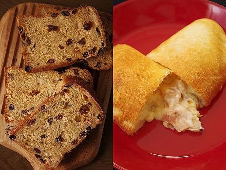 黒糖レーズン食パン・カルツォーネ