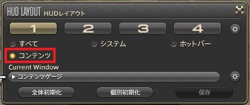6_1_HUDレイアウト