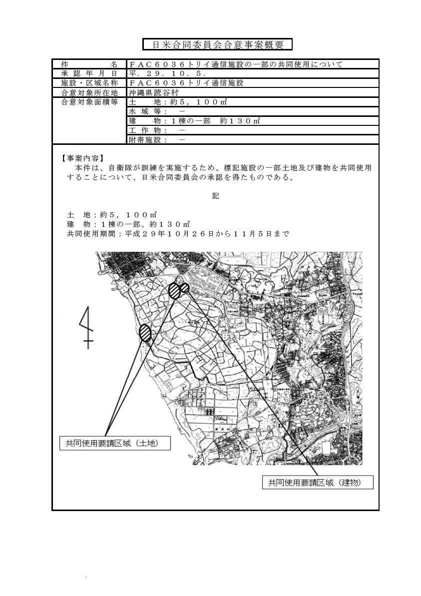 2017 1005 日米合同委員会合意事案概要04