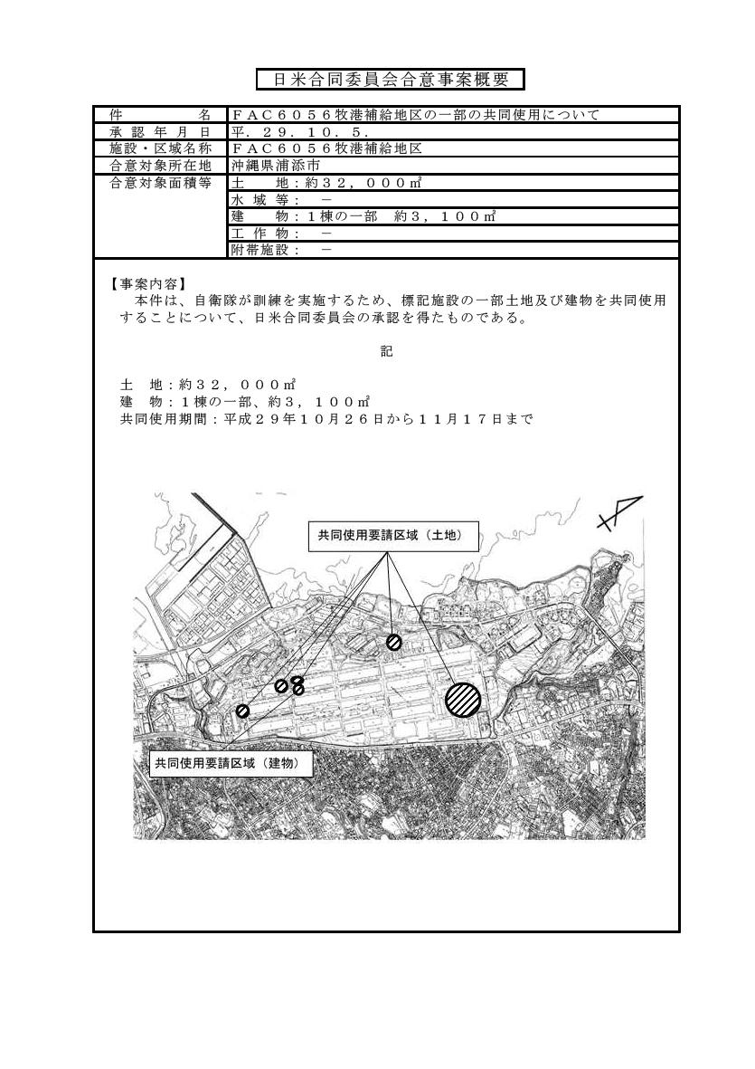 2017 1005 日米合同委員会合意事案概要05