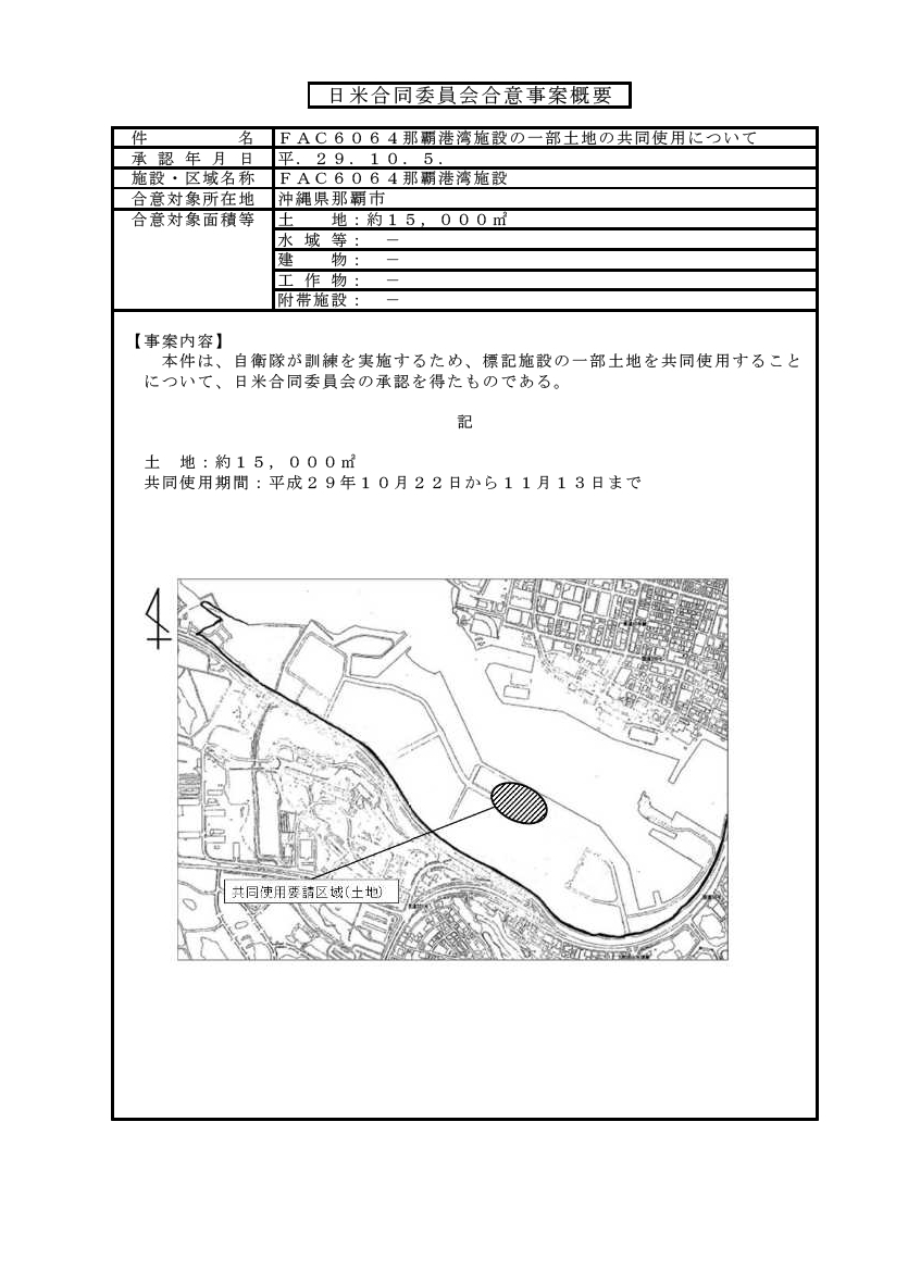 2017 1005 日米合同委員会合意事案概要06