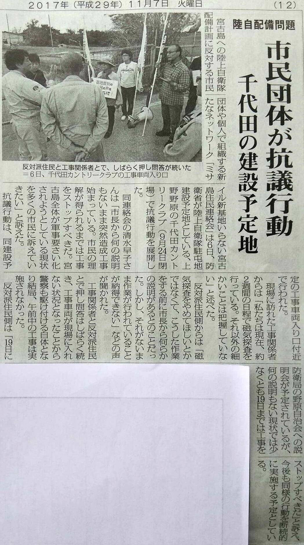 miyakomainichi2017 11073_0000