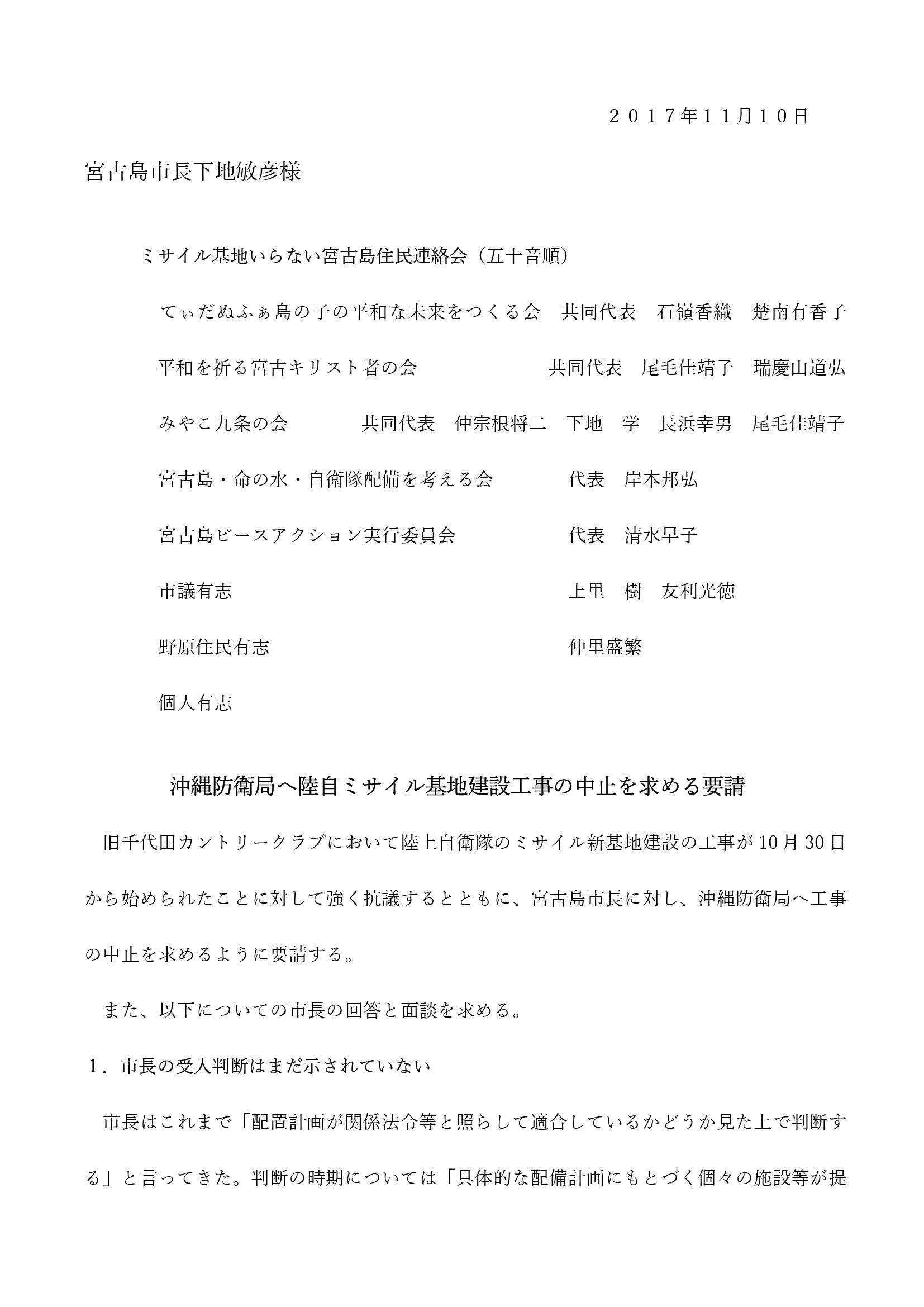 2017 1110抗議要請文01