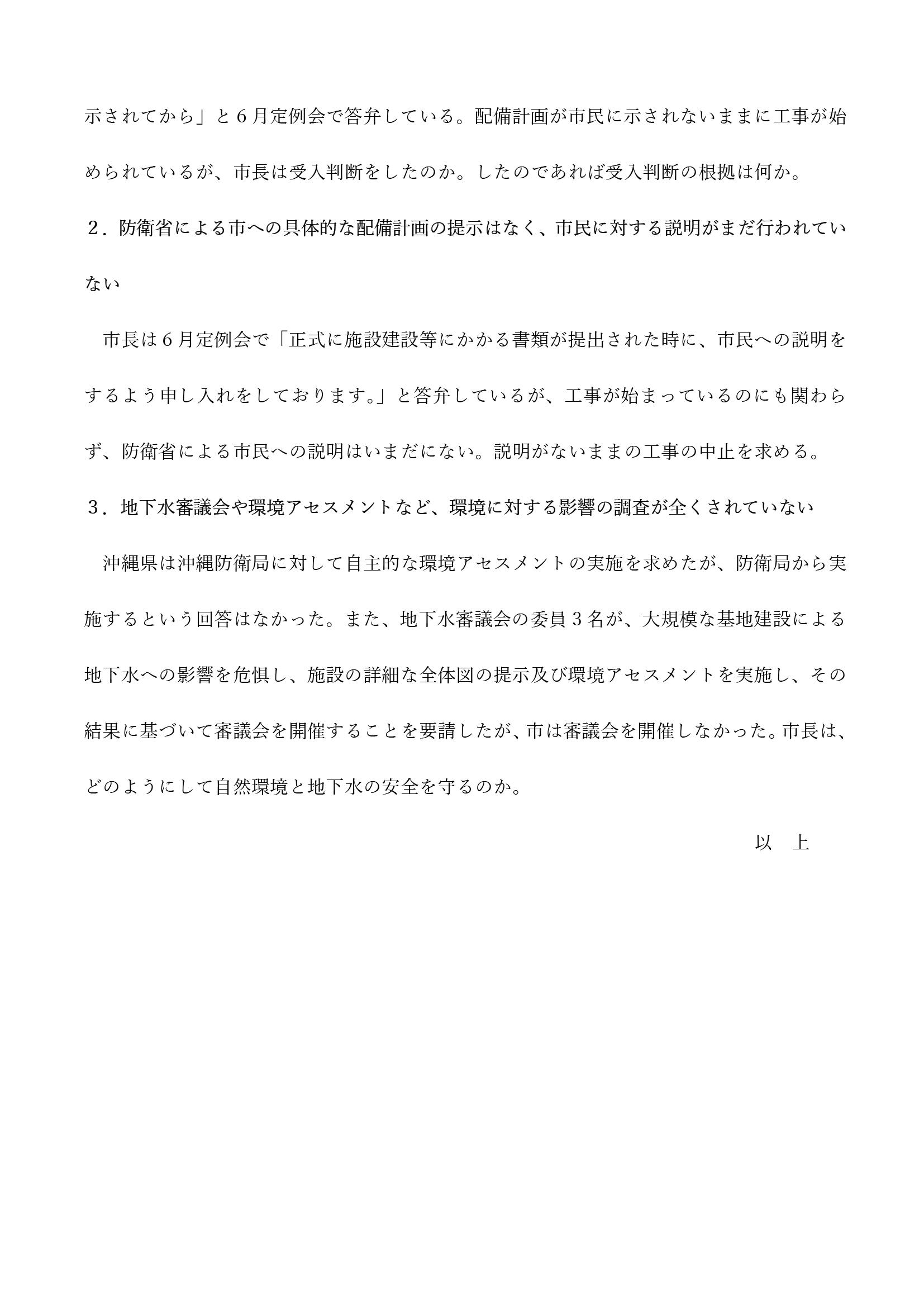 2017 1110抗議要請文02