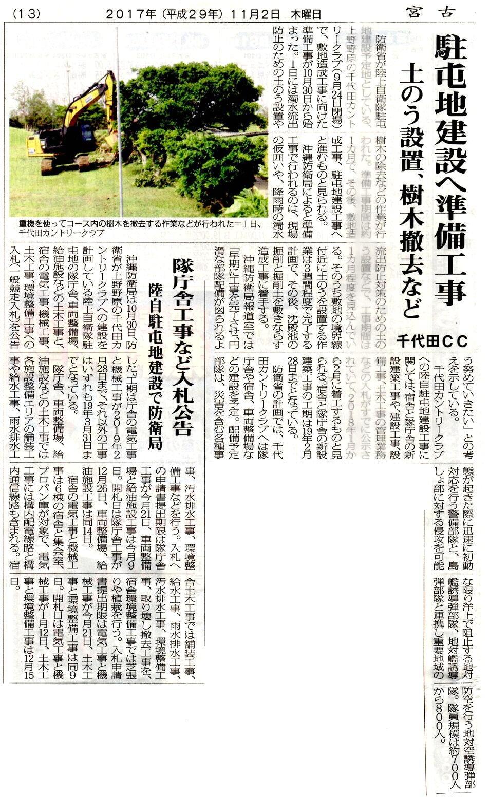 miyakomainichi2017 11025
