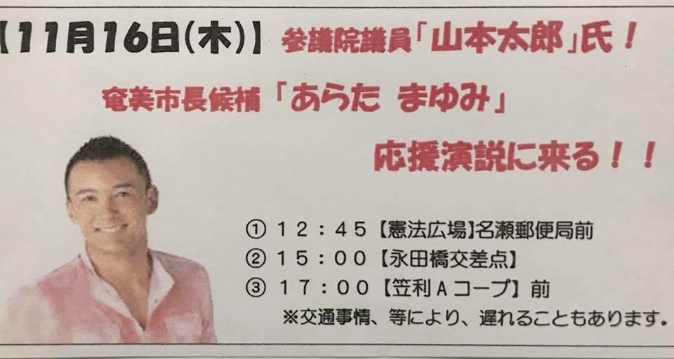 山本太郎奄美市長選応援