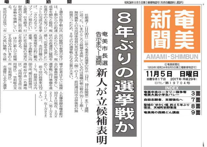 奄美新聞2017 11051