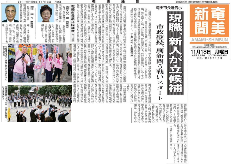 奄美新聞2017 11131