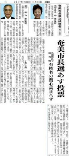 奄美新聞2017 11182